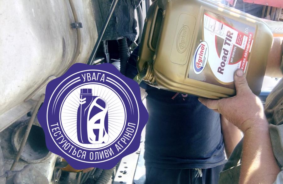 """Компания """"Агринол"""" проводит заливку масла Road TIR в технику агропредприятия КФХ """"Колос"""", в Львовской области."""