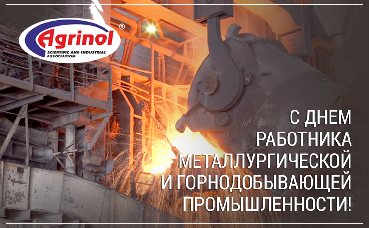 С днем работника металлургической и горнодобывающей промышленности!