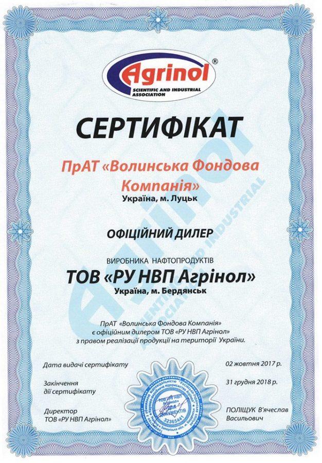 Начало сотрудничества компании Агринол и Волынской Фондовой компании