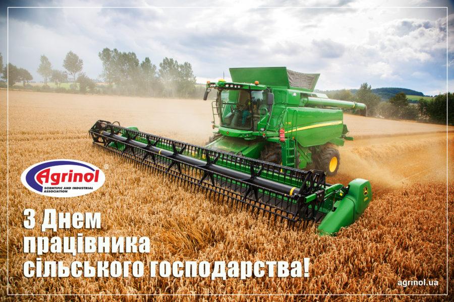 """Компания """"Агринол"""" поздравляет всех аграриев с праздником и желает хороших урожаев!"""