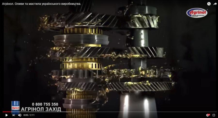 Агринол. Масла и смазки украинского производства.