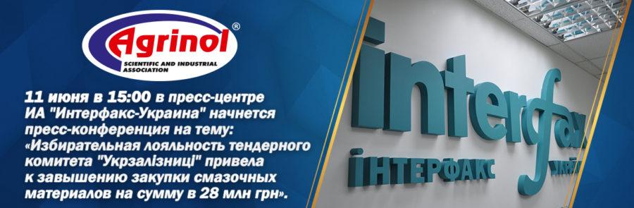 В «Интерфакс-Украина» 11 июня состоится пресс-конференция на тему «Избирательная лояльность тендерного комитета Укрзализныци привела к завышению закупки смазочных материалов на сумму в 28 миллионов гривен».